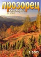 2-2003