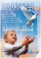 сп. Прозорец - 3/2013